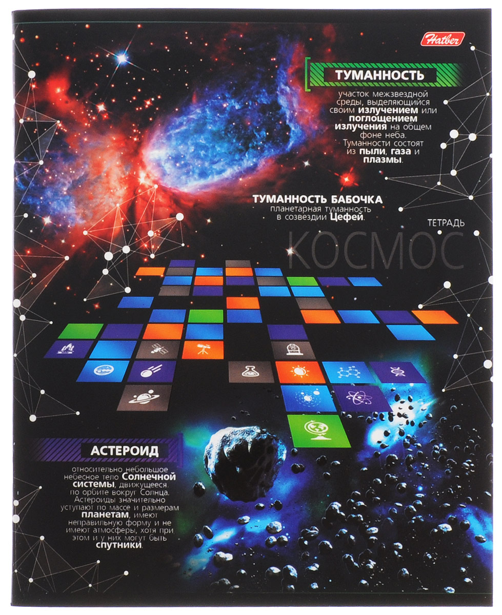 Hatber Тетрадь Космос 48 листов в клетку 48Т5вмВ1_14986730396Тетрадь Hatber Космос отлично подойдет для занятий школьнику, студенту, а также для различных записей.Обложка, выполненная из плотного картона, позволит сохранить тетрадь в аккуратном состоянии на протяжении всего времени использования. Обложка оформлена изображением различных астрономических объектов и дополнена полезной информацией о некоторых из них. Внутренний блок тетради, соединенный двумя металлическими скрепками, состоит из 48 листов белой бумаги. Стандартная линовка в клетку голубого цвета дополнена полями, совпадающими с лицевой и оборотной стороны листа. В верхнем углу каждой странички находится разделенное точками место для даты, в нижнем - пустые квадратики для номеров страниц.