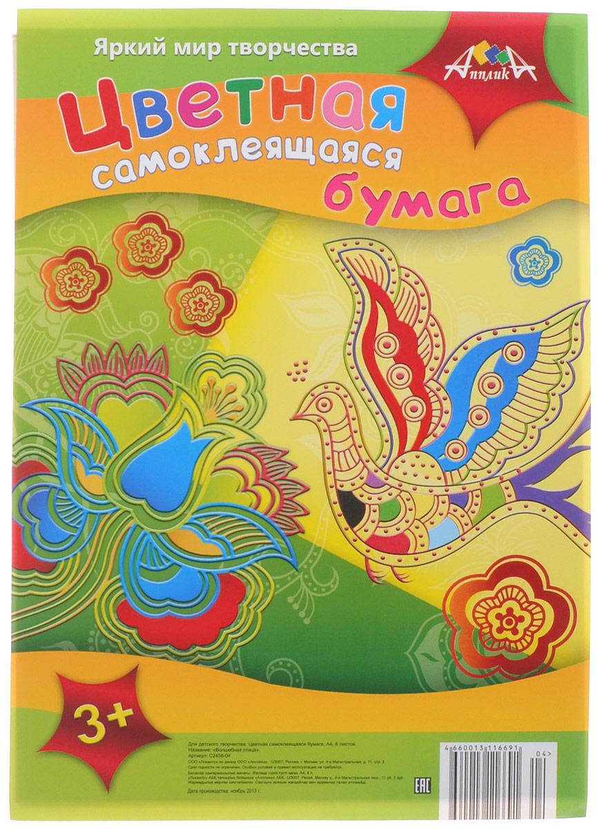 Апплика Цветная бумага самоклеящаяся Волшебная птица 8 листов72523WDЦветная самоклеящаяся бумага Апплика Волшебная птица формата А4 идеально подходит для детского творчества: создания аппликаций, оригами и многого другого.В упаковке 8 листов самоклеящейся бумаги 8 цветов.Детские аппликации из цветной бумаги - отличное занятие для развития творческих способностей и познавательной деятельности малыша, а также хороший способ самовыражения ребенка.Рекомендуемый возраст: от 3 лет.