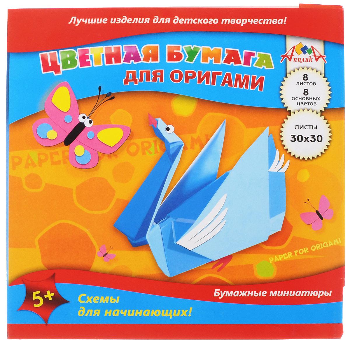 Апплика Цветная бумага для оригами Лебедь 8 листовС0326-02Набор цветной бумаги Апплика Лебедь позволит вашему ребенку создавать своими руками оригинальное оригами. Набор состоит из 8 листов двусторонней бумаги разных цветов. Внутри папки приводятся схематичные инструкции по изготовлению оригами, сзади дана расшифровка условных обозначений. Создание поделок из цветной бумаги позволяет ребенку развивать творческие способности, кроме того, это увлекательный досуг.Рекомендуемый возраст: 5+