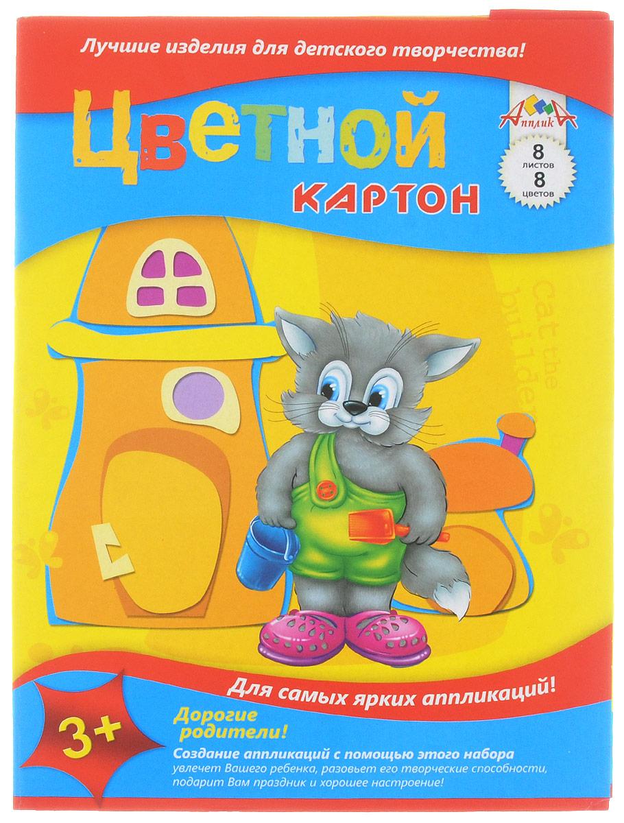 Цветной картон Апплика Кот в песочнице формата А3 идеально подходит для детского творчества: создания аппликаций, оригами и многого другого.    В упаковке 8 листов картона 8 разных цветов. Картон упакован в плотную папку-конверт. Детские аппликации и поделки из цветного картона - отличное занятие для развития творческих способностей и познавательной деятельности малыша, а также хороший способ самовыражения ребенка.    Рекомендуемый возраст: от 3 лет.