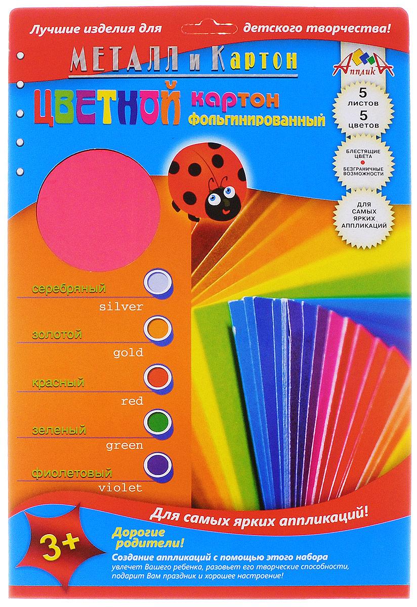 Апплика Цветной картон фольгинированный Зеркальный веер 5 листов72523WDЦветной фольгинированный картон Апплика Зеркальный веер формата А4 идеально подходит для детского творчества: создания аппликаций, оригами и многого другого.В упаковке 5 листов фольгинированного картона 5 разных цветов. Детские аппликации из цветного картона - отличное занятие для развития творческих способностей и познавательной деятельности малыша, а также хороший способ самовыражения ребенка.Рекомендуемый возраст: от 3 лет.