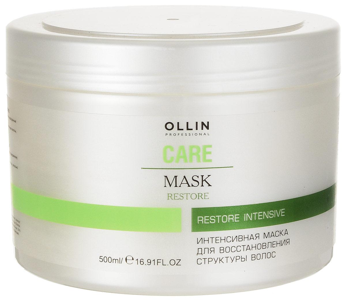 Ollin Интенсивная маска для восстановления структуры волос Care Restore Intensive Mask 500 млHS-81425727Интенсивная маска для восстановления структуры волос Ollin Care Restore Intensive Mask. Потрясающая по эффекту, восстанавливающая маска Ollin для сухих, осветлённых, обесцвеченных, химически завитых и уставших волос, утративших жизненную силу. Питает волосы кератиновым протеином. Возвращает блеск и здоровый вид тусклым волосам, повреждённым химическими процедурами. Действие маски Ollin restore intensive mask основано на силе активных компонентов и растительных экстрактов: Витаминный комплекс из 11 экстрактов растений обеспечивает максимальный уход, восстанавливает волосы изнутри и одновременно защищает от агрессивного воздействия окружающей среды. Масло миндаля увлажняет, питает, смягчает, кондиционирует и разглаживает поверхность волоса. Результат: мягкие, блестящие и послушные волосы. Минеральные вещества заново выстраивают разрушенную структуру волоса.