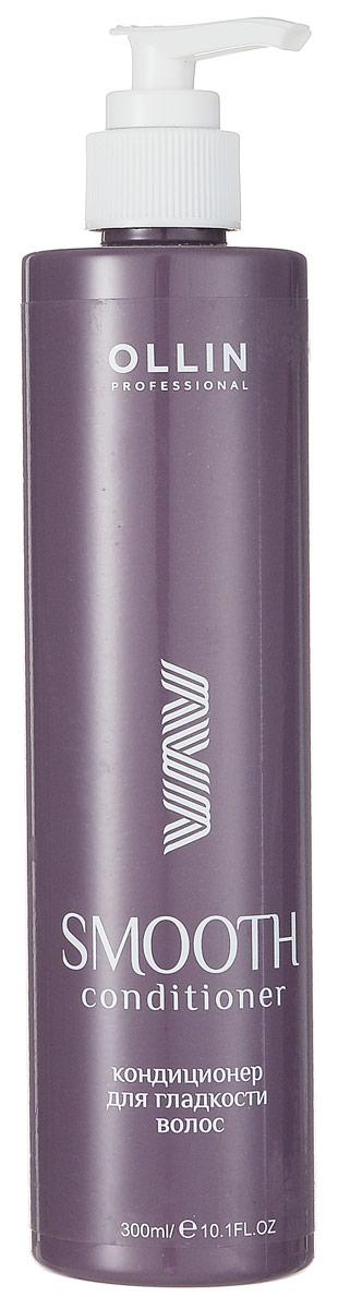Ollin Кондиционер для гладкости волос Smooth Hair Conditioner for Smooth Hair 300 мл726093Кондиционер Ollin Smooth Hair Conditioner идеально подходит для усмирения непокорных завитков и придания им невероятной гладкости. Сбалансированная формула средства разглаживает и кондиционирует волосы, делает их абсолютно прямыми и удивительно шелковистыми, добавляет сияния и пышности. Гидролизат кукурузного крахмала MiruStyle MFP PE – уникальный компонент, созданный специалистами бренда Ollin, создает на поверхности каждого волоска разглаживающий каркас, полностью убирающий нежелательное завивание и пушистость.Благодаря ему даже самые непослушные пряди приобретают гладкость шелка, тонкие - становятся более объемными и визуально густыми, тусклые – очаровательно блестящими. За счет специального кондиционирующего комплекса, усиливающего действие MiruStyle MFP PE, волосы не спутываются в течение дня, легко расчесываются даже в мокром состоянии, не теряют гладкости и не пушатся на кончиках.