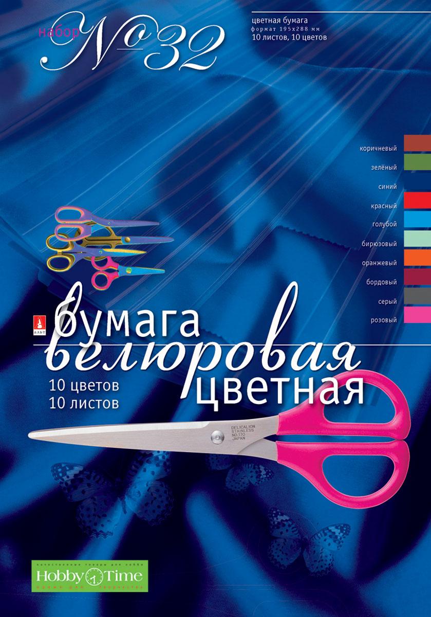 Альт Набор цветной бумаги Велюровая 10 листов бумага художественная альт бумага с орнаментом тишью 10 листов горошек голубой фон