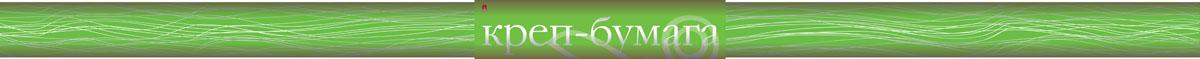 Альт Бумага креповая в рулоне Флюоресцентная цвет зеленый72523WDКреповая бумага Альт Флюоресцентная с флюоресцентным эффектом - подходящий материал для декора, объемных украшений и игрушек. Гофрированная жатая поверхность обеспечивает особую пластичность. Бумага не деформируется, сохраняет заданную форму, отлично сочетается с текстильными лентами, декоративными элементами. Легкое мерцание бумаги придаст готовым поделкам особую оригинальность. Размер листа: 50 см х 250 см.