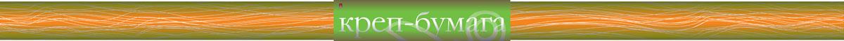 Альт Бумага креповая в рулоне Флюоресцентная цвет оранжевый72523WDКреповая бумага Альт Флюоресцентная с флюоресцентным эффектом - подходящий материал для декора, объемных украшений и игрушек. Гофрированная жатая поверхность обеспечивает особую пластичность. Бумага не деформируется, сохраняет заданную форму, отлично сочетается с текстильными лентами, декоративными элементами. Легкое мерцание бумаги придаст готовым поделкам особую оригинальность. Размер листа: 50 см х 250 см.