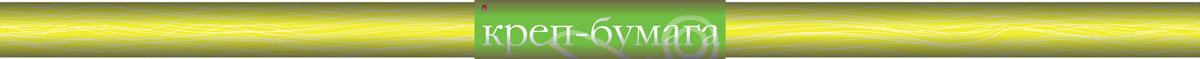 Альт Бумага креповая в рулоне цвет желтая охра72523WDКреповая бумага Альт - подходящий материал для декора, объемных украшений и игрушек. Гофрированная жатая поверхность обеспечивает особую пластичность. Бумага не деформируется, сохраняет заданную форму, отлично сочетается с текстильными лентами, декоративными элементами. Размер листа: 50 см х 250 см.