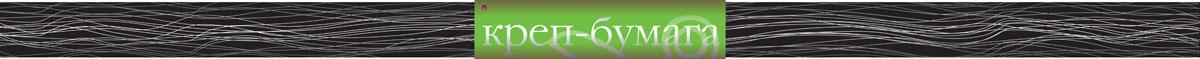 Альт Бумага креповая в рулоне цвет черный11-410-83Креповая бумага Альт - подходящий материал для декора, объемных украшений и игрушек. Гофрированная жатая поверхность обеспечивает особую пластичность. Бумага не деформируется, сохраняет заданную форму, отлично сочетается с текстильными лентами, декоративными элементами. Размер листа: 50 см х 250 см.