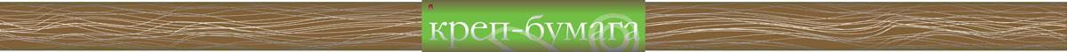 Альт Бумага креповая в рулоне цвет коричневый24А4блВсп_14808Креповая бумага Альт - подходящий материал для декора, объемных украшений и игрушек. Гофрированная жатая поверхность обеспечивает особую пластичность. Бумага не деформируется, сохраняет заданную форму, отлично сочетается с текстильными лентами, декоративными элементами. Размер листа: 50 см х 250 см.