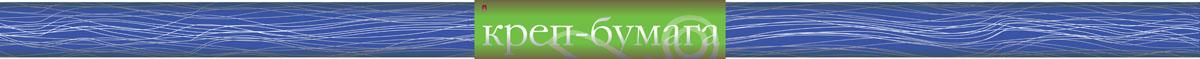 Альт Бумага креповая в рулоне цвет ярко-синий72523WDКреповая бумага Альт - подходящий материал для декора, объемных украшений и игрушек. Гофрированная жатая поверхность обеспечивает особую пластичность. Бумага не деформируется, сохраняет заданную форму, отлично сочетается с текстильными лентами, декоративными элементами. Размер листа: 50 см х 250 см.