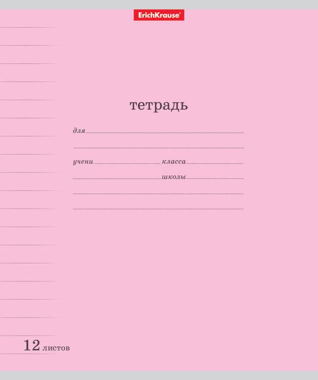 Erich Krause Набор тетрадей Классика 12 листов в линейку 10 шт цвет розовый72523WDТетрадь 12 листов. Обложка: картон мелованный 170 г/м2 Блок:бумага офсетная 60г/м2 .