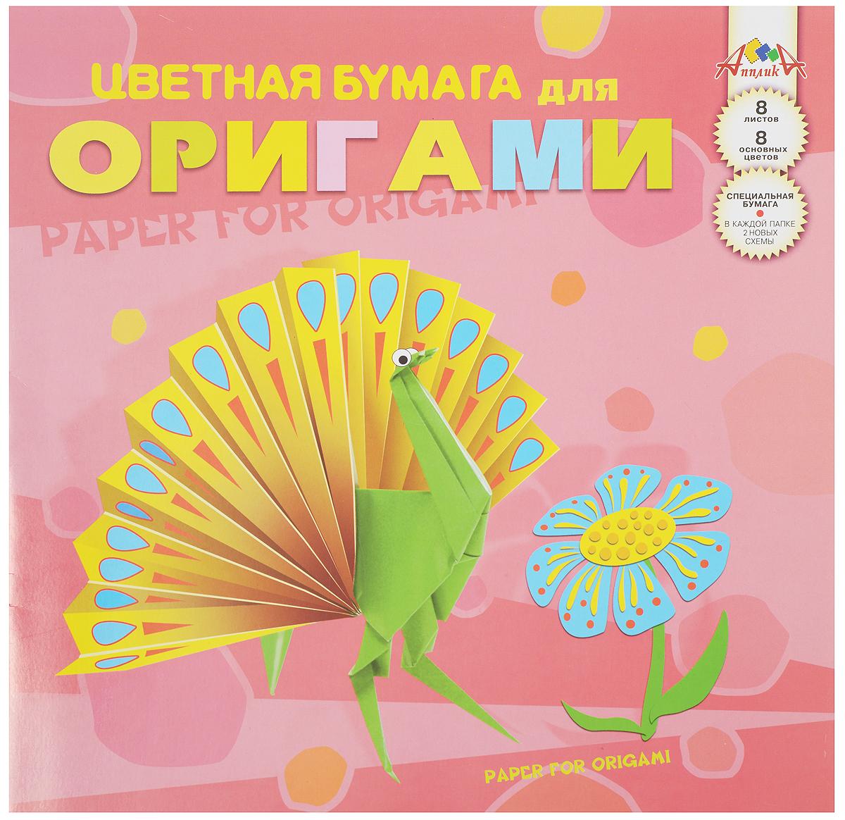 Апплика Цветная бумага для оригами Павлин 8 листов72523WDНабор цветной бумаги Апплика Павлин позволит создавать вашему ребенку своими руками оригинальное оригами.Набор состоит из 8 листов двусторонней бумаги разных цветов (желтого, оранжевого, розового, молочного, голубого, светло-желтого, красного и светло-зеленого). Внутри папки приводятся 2 схематичные инструкции по изготовлению оригами (ракушки и ската), сзади дана расшифровка условных обозначений.Создание поделок из цветной бумаги позволяет ребенку развивать творческие способности, кроме того, это увлекательный досуг.
