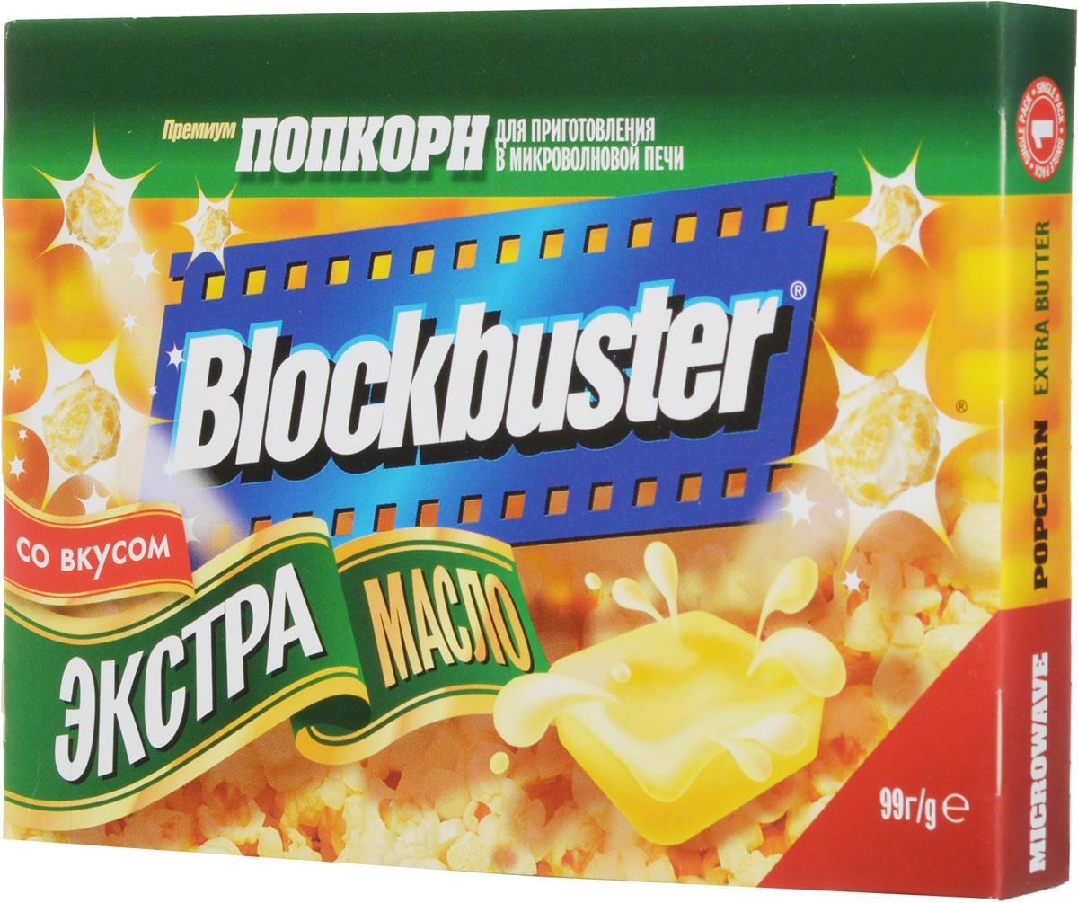 Blockbuster Попкорн экстра с маслом, 99 г4620000676157Попкорн любимое лакомство не только детей, но и многих взрослых. Сегодня, наверное, трудно представить кинотеатр без попкорна – излюбленного лакомство киноманов. Его употребляют не только в кинотеатрах, но и дома перед телевизором, на молодежных вечеринках, да и просто на ходу. Зачастую он выступает как заменитель давно полюбившихся чипсов и сухариков.Попкорн Blockbuster изготавливается из кукурузных зерен, которые не подвергаются каким-либо генетическим модификациям. Воздушная кукуруза как злак очень полезна для организма. В ста граммах зерен содержится около трехсот калорий, а в готовом виде это самая большая коробка готовых хлопьев. Польза Blockbuster заключена в его питательном составе и внушительном содержании витаминов.