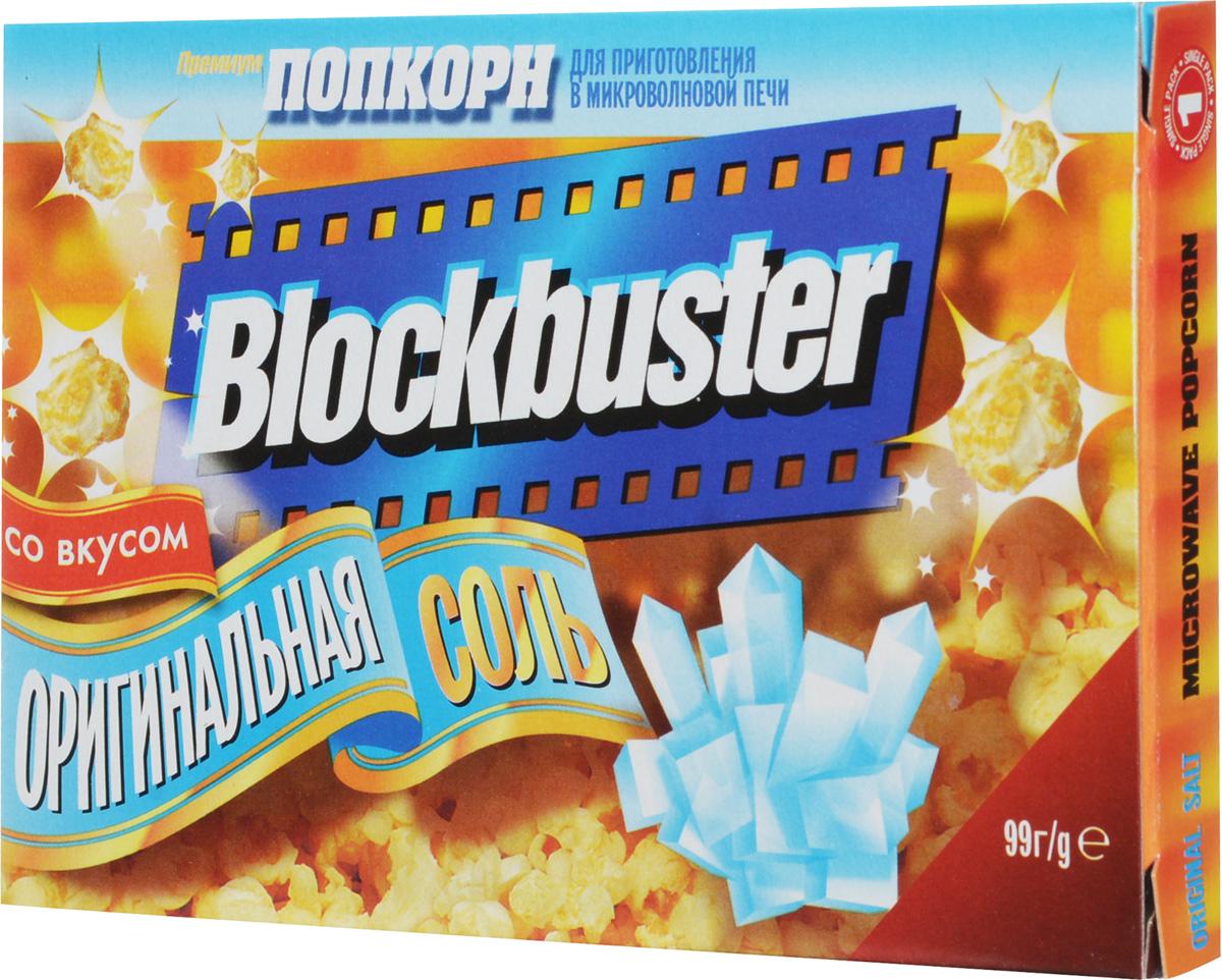 Blockbuster Попкорн оригинальный, 99 г0120710Попкорн любимое лакомство не только детей, но и многих взрослых. Сегодня, наверное, трудно представить кинотеатр без попкорна - излюбленного лакомство киноманов. Его употребляют не только в кинотеатрах, но и дома перед телевизором, на молодежных вечеринках, да и просто на ходу. Зачастую он выступает как заменитель давно полюбившихся чипсов и сухариков.Попкорн Blockbuster изготавливается из кукурузных зерен, которые не подвергаются каким-либо генетическим модификациям. Воздушная кукуруза как злак очень полезна для организма. В ста граммах зерен содержится около трехсот калорий, а в готовом виде это самая большая коробка готовых хлопьев. Польза Blockbuster заключена в его питательном составе и внушительном содержании витаминов.
