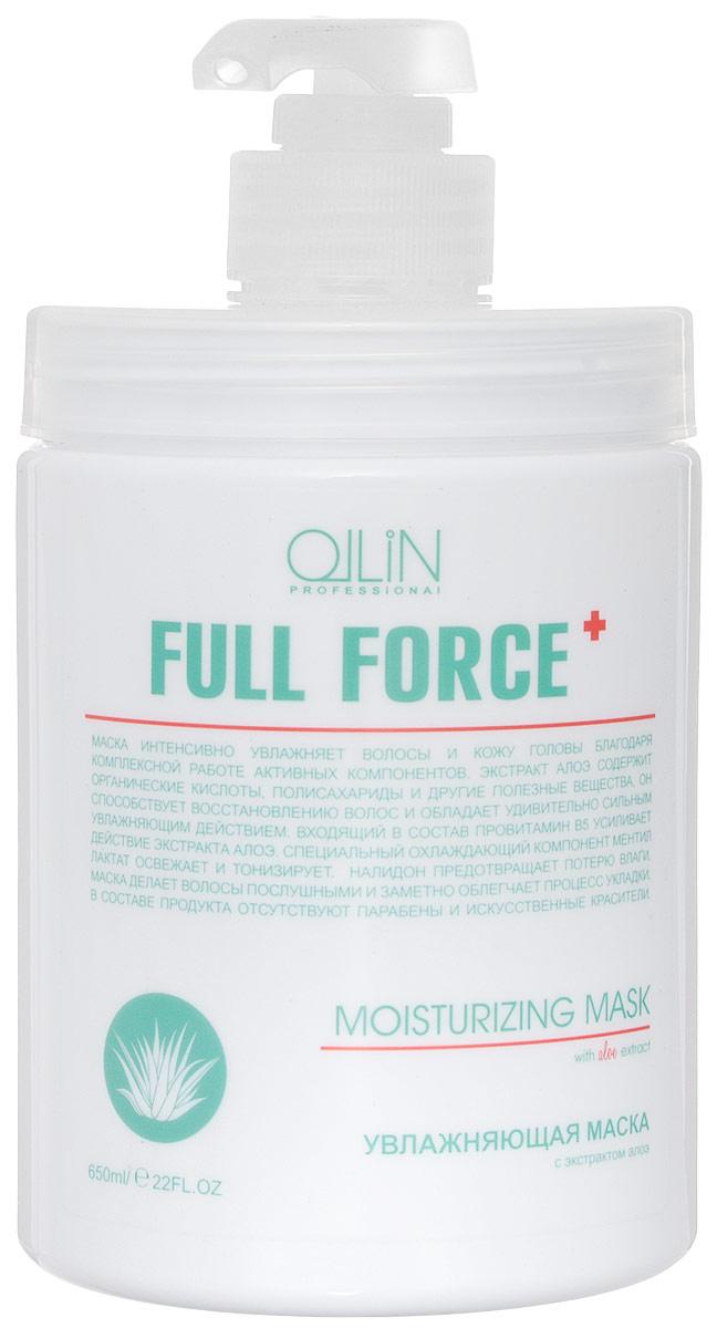Ollin Увлажняющая маска с экстрактом алоэ Full Force Moisturizing Mask 650 млFS-00897Маска интенсивно насыщает волосы влагой благодаря сочетанию экстракта алоэ и налидона. Провитамин B5 делает волосы пышными и шелковистыми. Специальный компонентментил лактат, который является производным ментола, освежает и тонизирует. Маска предотвращает потерю влаги, делает волосы послушными и заметно облегчает процесс укладки.Без искусственных красителей.Без парабенов.