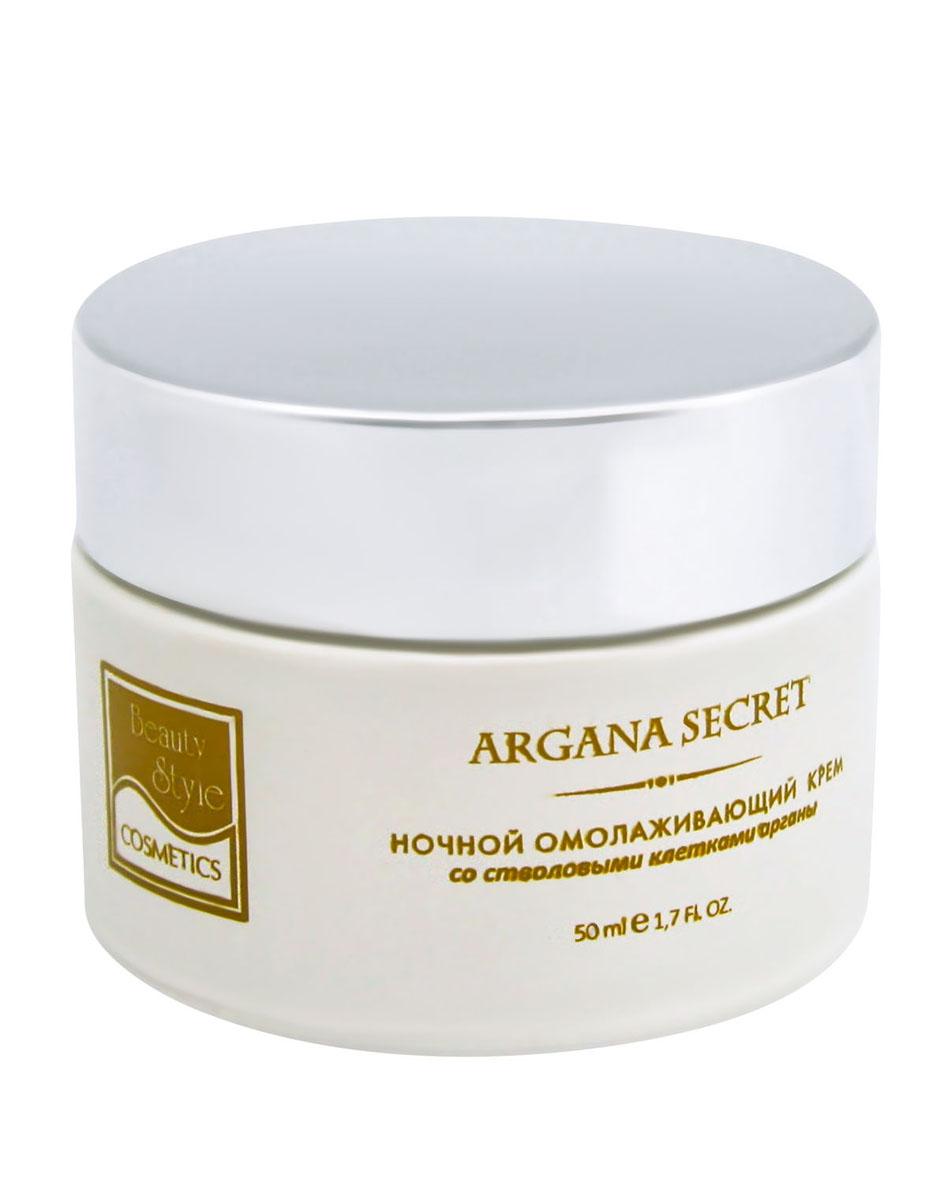 Beauty Style Ночной омолаживающий крем «Секрет арганы», 50мл.175067Ночной крем с тающей текстурой для ухода за кожей с признаками увядания. Сбалансированная формула на основе бета глюкана, стволовых клеток арганы и витаминов заряжает кожу энергией, необходимой для будущего дня. Активные компоненты стимулируют процессы восстановления, насыщают кожу питательными веществами, восстанавливают энергетический потенциал клеток, нейтрализуют действие свободных радикалов. Утром кожа выглядит свежей, отдохнувшей и сияющей.