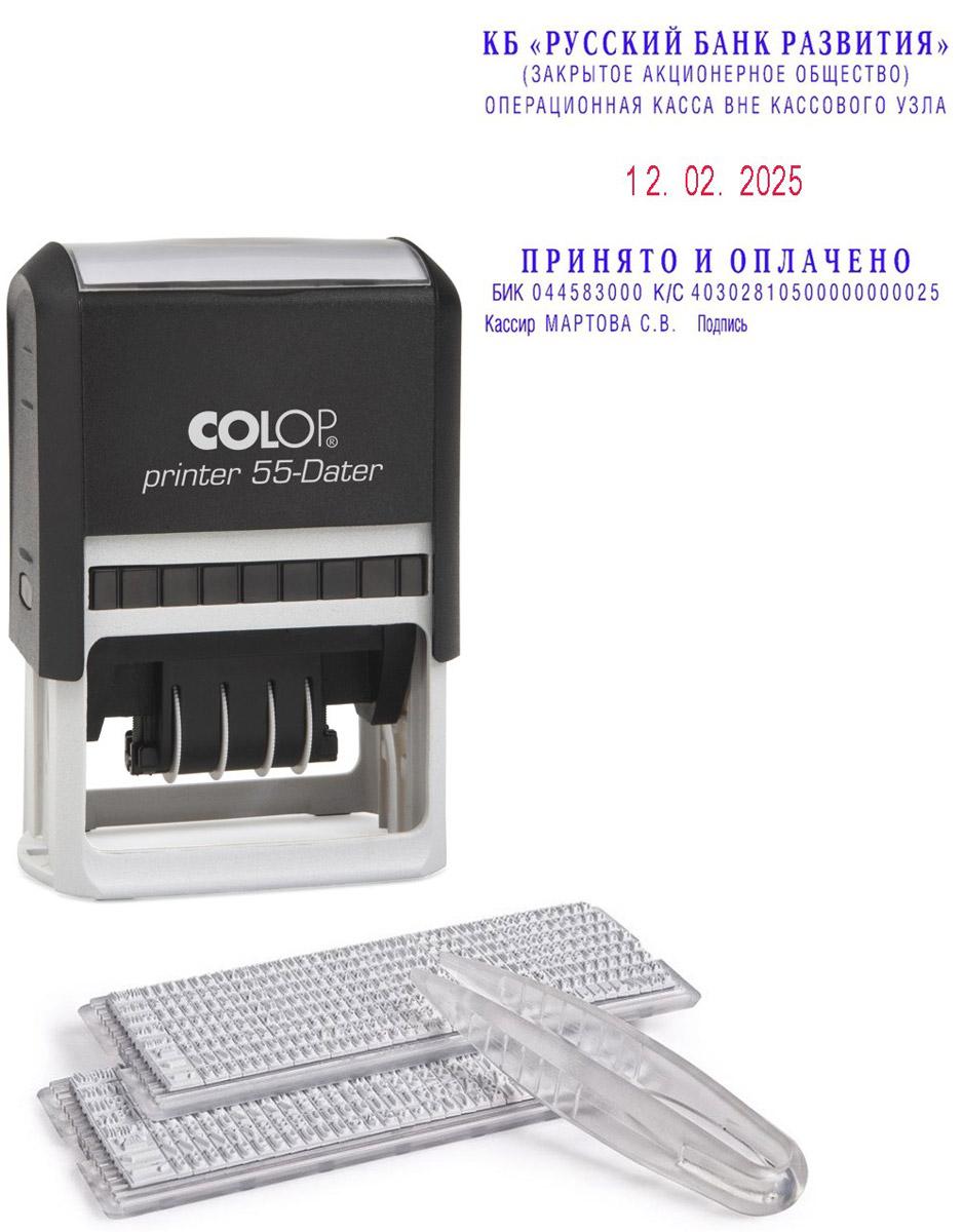 Colop Датер самонаборный шестистрочный Printer 55 Dater-Bank-SetFS-00897Датер самонаборный шестистрочный Colop Printer 55 Dater-Bank-Set имеет надежный пластиковый корпус с автоматическим окрашиванием текста.Подходит для работы в бухгалтерии, на складе, в банке. Рифленая пластина для набора текста расположена вокруг даты, дата 4 мм находится в центре.Изделие рассчитано на 12 лет, включая текущий год. В комплекте: датер с рифленой пластиной, касса букв, пинцет, двухцветная сменная подушка. Крепление символов на одной ножке, экспресс-набор текста.6 строк, месяц указывается цифрами, сменная подушка - E/55/2.