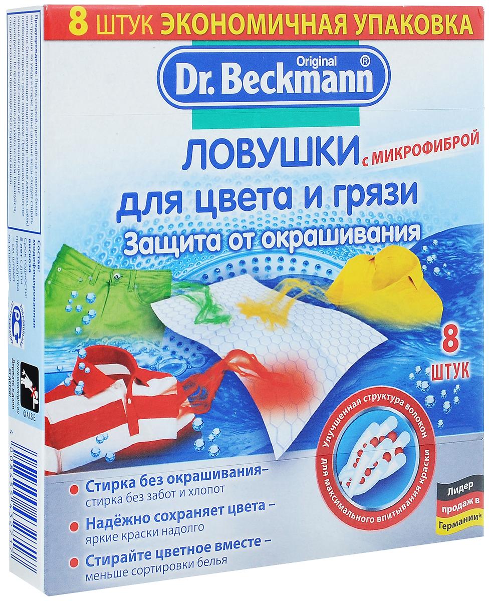Ловушка для цвета и грязи Dr. Beckmann, одноразовая, 8 штK100Супер впитывающие салфетки Dr. Beckmann препятствуют окрашиваниютканей. Салфетки дают возможность стирать одновременно белую и цветную одежду: цвета остаются яркими и насыщенными. Салфетки подходят для стирки любой одежды при любом температурном режиме. Их можно использовать как для машинной, так и для ручной стирки.