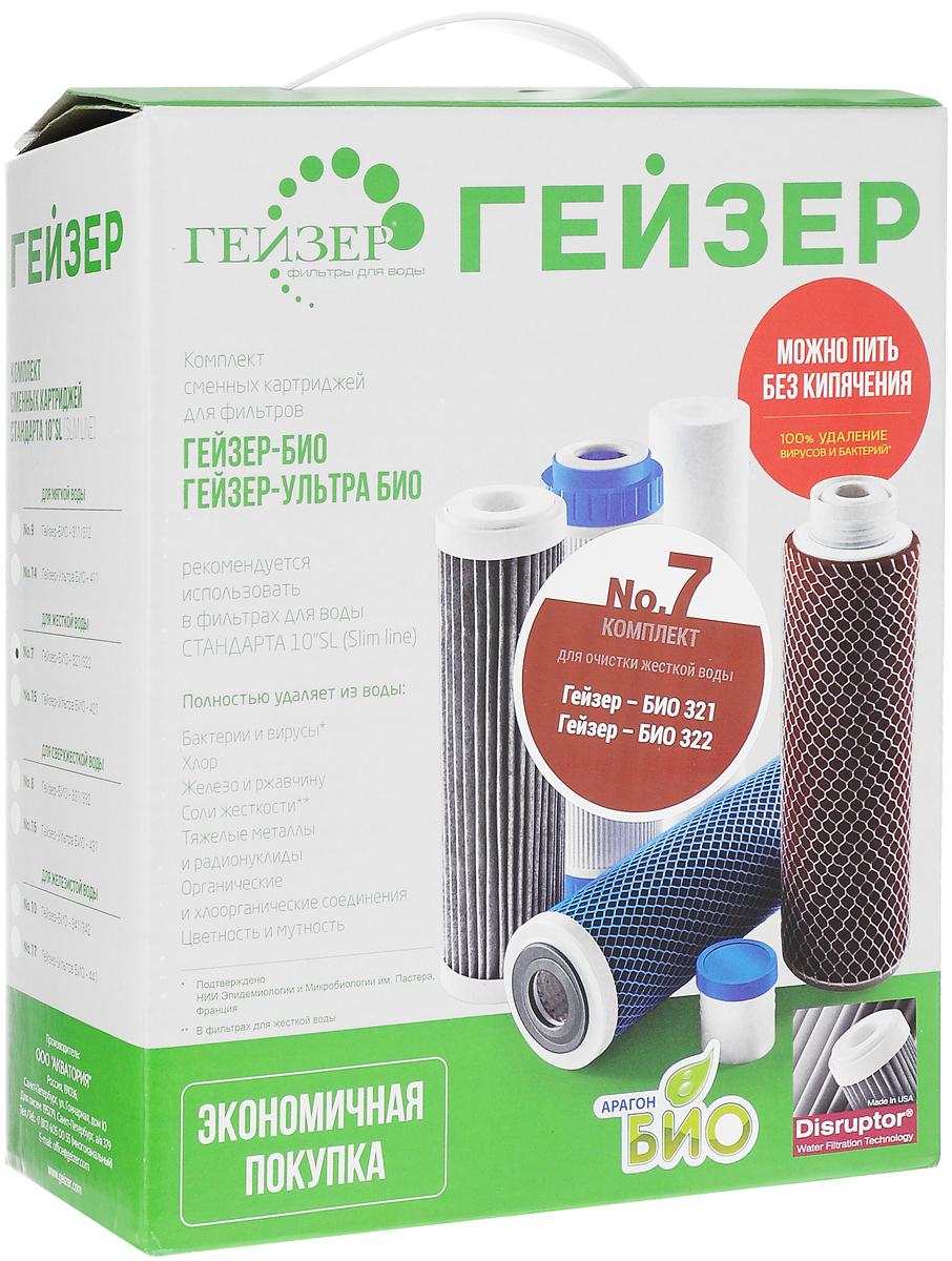 Комплект картриджей Гейзер №7 для фильтров Гейзер Био68/5/4Комплект №7 предназначен для замены исчерпавших свой ресурс картриджей в стационарных трехступенчатых фильтрах для жесткой воды.Признаки жесткой воды: накипь белого цвета в чайнике, белый налет на сантехнике, пленка в чае.Используется в системе Гейзер: Био 321Био 322Так же совместим с другими трехступенчатыми системами Гейзер и системами других производителей стандарт 10SL (Slim Line).Состав комплекта №7: 1-я ступень (картридж PP 5 мкр.). Ресурс 10000 литров.2-я ступень (картридж Арагон Ж Био). Ресурс 7000 литров.3-я ступень (картридж ММВ). Ресурс 10000 литров.Назначение комплекта картриджей:1-я ступень (картридж PP 5 мкр.). Механическая фильтрация. Эти картриджи применяются в бытовых фильтрах для очистки воды от грязи, взвешенных частиц и нерастворимых примесей. Этот недорогой картридж первым принимает удар на себя и защищает последующие ступени системы очистки воды от быстрого загрязнения.В условиях возможных грязевых выбросов в водопровод это простой и эффективный способ защиты картриджей тонкой очистки для бытовых фильтров для воды.Вышедший из строя картридж механической очистки быстро и просто заменяется, зато остальные фильтроэлементы работают дольше и с максимальной эффективностью. Картридж Изготовлен из вспененного полипропилена.2-я ступень очистки (картридж Арагон Ж Био). Картриджиз материала Арагон БИО. Имеет 3 уровня фильтрации (механический, ионообменный и сорбционный).Картридж Арагон-Ж БИО прошел государственную сертификацию в Федеральной службе по надзору в сфере защиты прав потребителей и благополучия человека и по системе ГОСТ Р по очистке воды от бактерий и вирусов.ГОСТ Р 51232-98, ГОСТ Р 51871-02, Сан ПиН 2.1.4.1074Обладает важными свойствами:100% удаление бактерий и вирусовАнтисброс – позволяет необратимо задерживать все отфильтрованные примеси;Квазиумягчение - арагонитовая структура солей жесткости снижает количество накипи, и вода насыщается полезным кальцием3-я ступень очистки (картридж