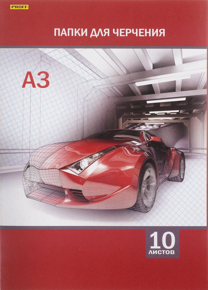 Proff Папка для черчения цвет красный 10 листов формат А3ПЧA31007 003_красныйУчащиеся технических учебных заведений по достоинству оценят высокое качество этой форматной бумаги для черчения.Бумага устойчива к истиранию, имеет верхний проклеенный слой. Может также использоваться для карандашных набросков или для рисования акварелью в технике по сухому.10 листов бумаги упакованы в картонную папку.