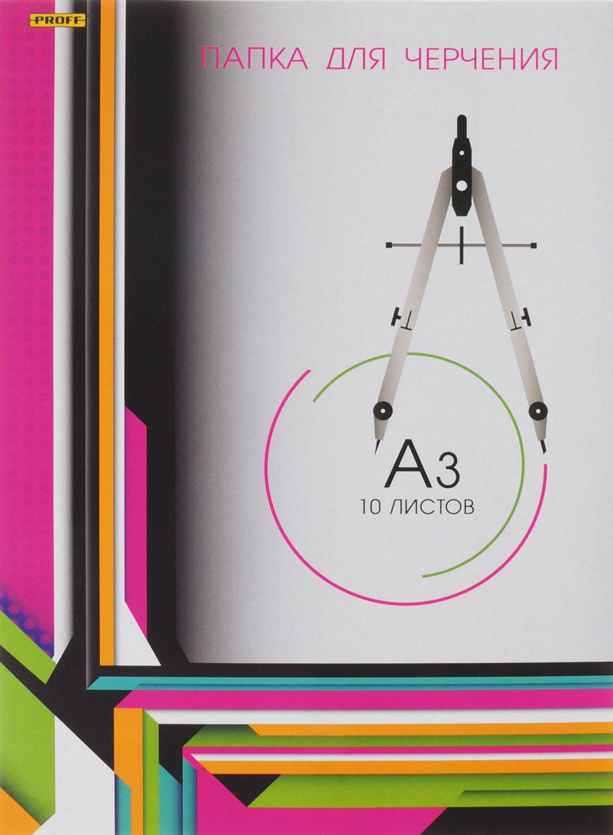 Proff Папка для черчения цвет желтый 10 листов формат А3ПЧA31007 003_желтыйУчащиеся технических учебных заведений по достоинству оценят высокое качество этой форматной бумаги для черчения. Бумага устойчива к истиранию, имеет верхний проклеенный слой. Может также использоваться для карандашных набросков или для рисования акварелью в технике по сухому.10 листов бумаги упакованы в картонную папку.
