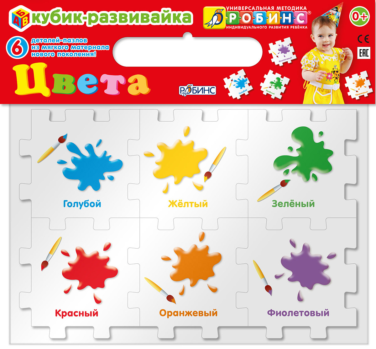 Робинс Пазл для малышей Цвета нескучный кубик пазл для малышей фрукты