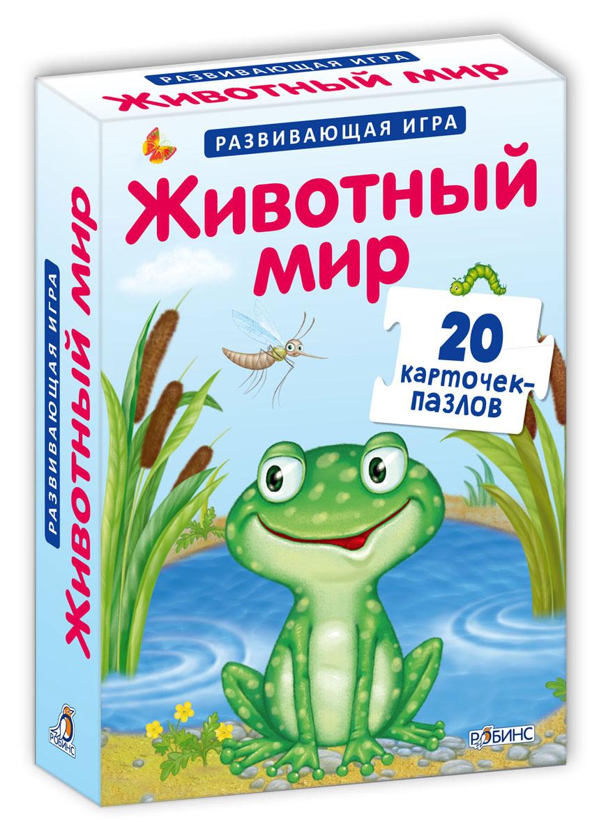 Робинс Пазл для малышей Животный мир