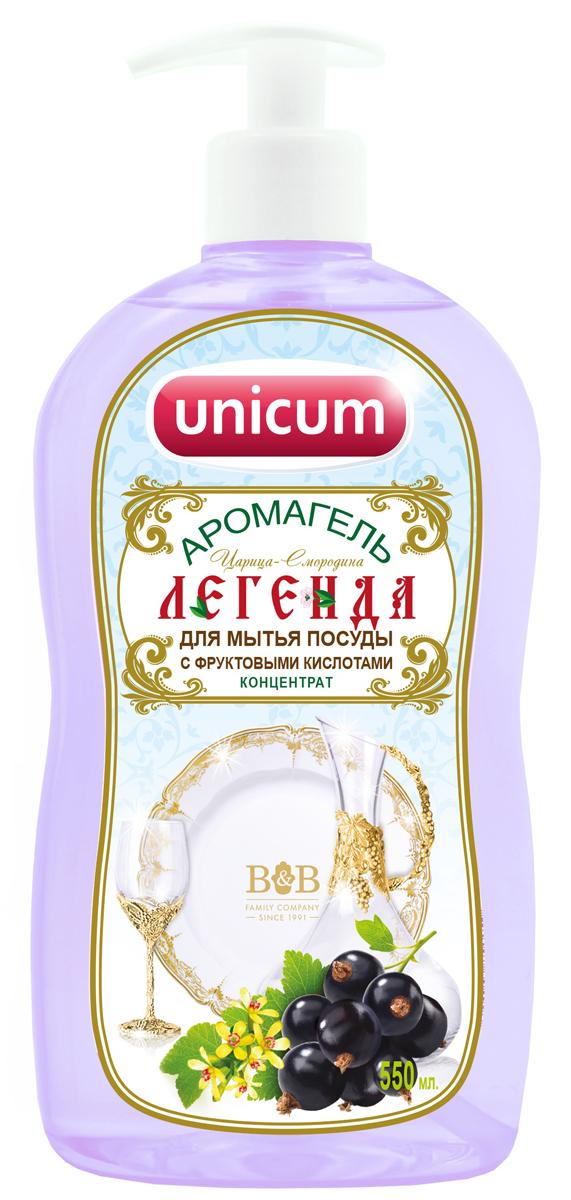 Средство для мытья посуды Unicum Легенда, 550 мл10015_пакетСредство для мытья посуды Unicum Легенда - высококонцентрированное современное средство с натуральными фруктовыми кислотами для ручного мытья всех видов посуды и изделий из водостойких материалов. Средство легко удаляет остатки жиров, соусов, кремов, жировые загрязнения, устраняет неприятные запахи, следы накипи и ржавчины, присохших частиц пищи, в то же время бережно относится к коже рук. Благодаря наличию активных наночастиц, средство подходит для мытья всех видов посуды, изделий из водостойких материалов, фруктов и овощей. Содержит природные консерванты.