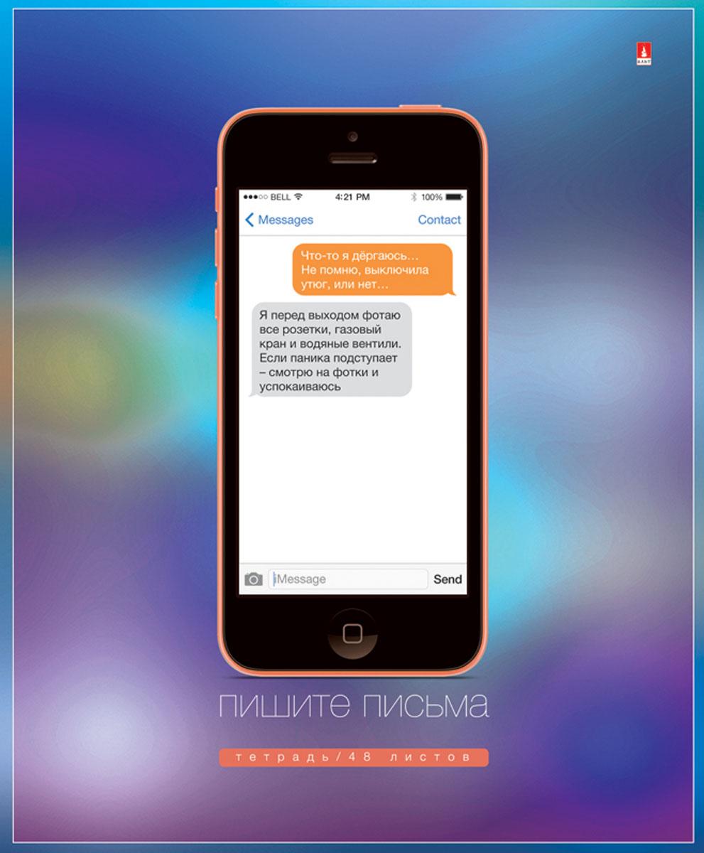 Альт Тетрадь SMS приколы Пишите письма-2 48 листов в клетку цвет синий72523WDТетрадь Альт SMS приколы. Пишите письма-2 подойдет студенту и школьнику.Серия SMS-приколы. Пишите письма-2 раскрывает тонкости молодежного юмора. Дизайнерская тетрадь имеет двойную обложку закругленной формы. Качественная цветная печать выполняется на фольгированной поверхности, причем контуры экрана телефона выделены методом рельефного тиснения. Светоотражающий гибридный лак создает на обложке текстуру матового пластика. Цветной форзац в едином стиле с обложкой делает дизайн тетради богаче. В стилизованное под экран телефона поле можно вписать свои данные.Чтобы избавиться от скуки на уроке и поднять себе настроение, достаточно взглянуть на обложку тетради. Создатели тетрадей креативно подошли к оформлению, изобразив модный гаджет в натуральную величину. На экране показаны комичные диалоги, где раскрыта и женская психология, и реалии суровых школьных будней…Внутренний блок тетради состоит из 48 листов белой бумаги, соединенных двумя металлическими скрепками. Стандартная линовка в клетку дополнена красными полями.