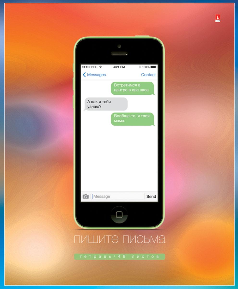 Альт Тетрадь SMS приколы Пишите письма-2 48 листов в клетку цвет оранжевый сигналы приколы на авто где купить