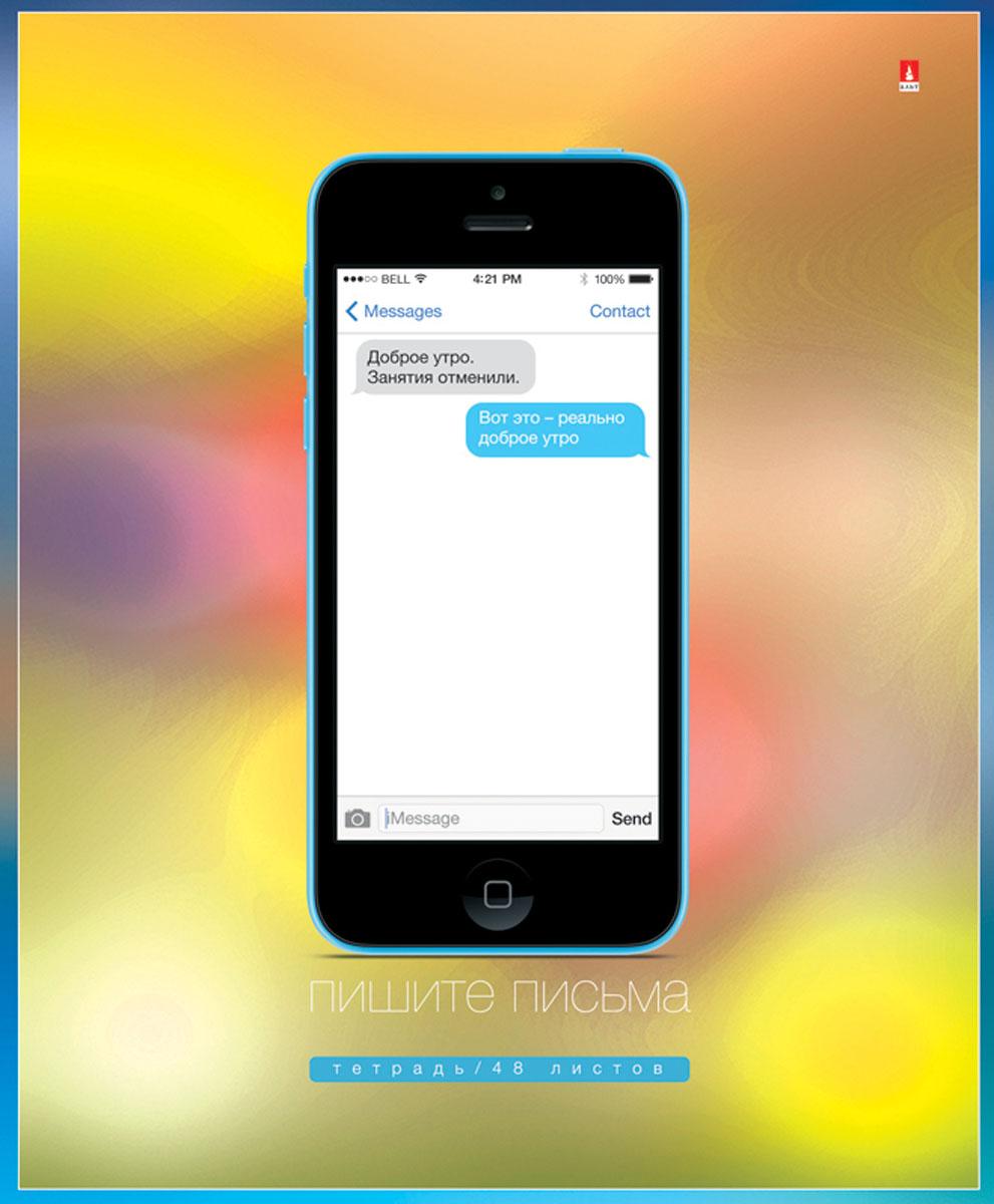 Альт Тетрадь SMS приколы Пишите письма-2 48 листов в клетку цвет желтый72523WDТетрадь Альт SMS приколы. Пишите письма-2 подойдет студенту и школьнику.Серия SMS-приколы. Пишите письма-2 раскрывает тонкости молодежного юмора. Дизайнерская тетрадь имеет двойную обложку закругленной формы. Качественная цветная печать выполняется на фольгированной поверхности, причем контуры экрана телефона выделены методом рельефного тиснения. Светоотражающий гибридный лак создает на обложке текстуру матового пластика. Цветной форзац в едином стиле с обложкой делает дизайн тетради богаче. В стилизованное под экран телефона поле можно вписать свои данные.Чтобы избавиться от скуки на уроке и поднять себе настроение, достаточно взглянуть на обложку тетради. Создатели тетрадей креативно подошли к оформлению, изобразив модный гаджет в натуральную величину. На экране показаны комичные диалоги, где раскрыта и женская психология, и реалии суровых школьных будней…Внутренний блок тетради состоит из 48 листов белой бумаги, соединенных двумя металлическими скрепками. Стандартная линовка в клетку дополнена красными полями.