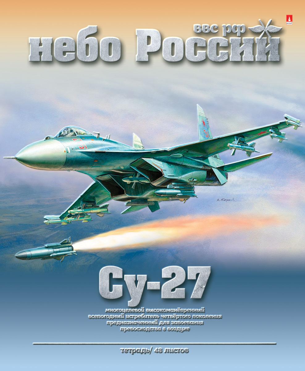 Альт Тетрадь Су-27 48 листов в клетку72523WDТетрадь Альт Су-27 из серии Небо России идеально подойдет для занятий школьнику или студенту. Обложка, выполненная из имитирующего матового пластика, позволит сохранить тетрадь в аккуратном состоянии на протяжении всего времени использования. На лицевой стороне изображен военный высокоманевренный истребитель Су-27, стоящий на вооружении. Внутренний блок состоит из 48 листов белой бумаги в синюю клетку с полями.