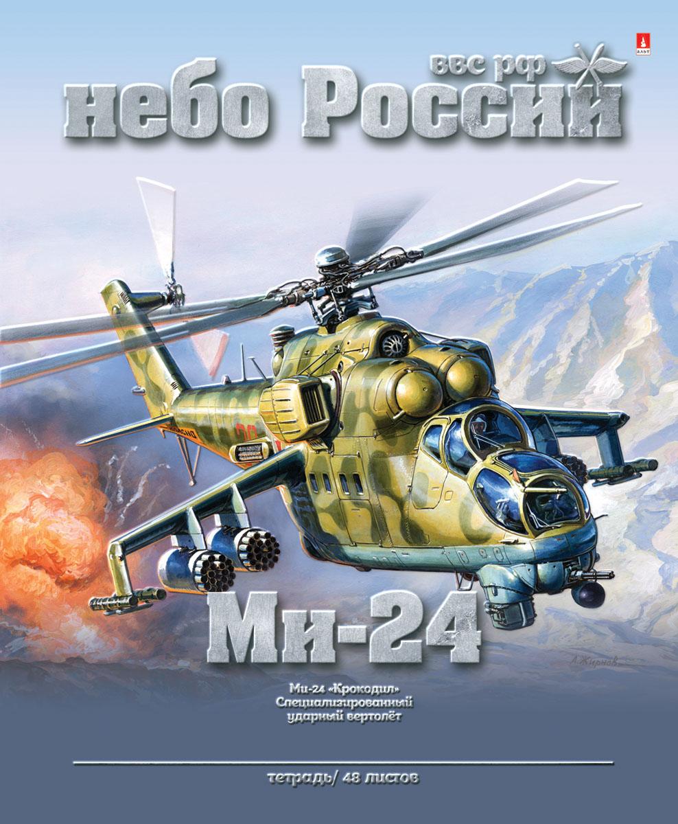 Альт Тетрадь Ми-24 48 листов в клетку72523WDТетрадь Альт Ми-24 из серии Небо России идеально подойдет для занятий школьнику или студенту. Обложка, выполненная из имитирующего матового пластика, позволит сохранить тетрадь в аккуратном состоянии на протяжении всего времени использования. На лицевой стороне изображен специализированный ударный вертолет Ми-24 Крокодил, стоящий на вооружении. Внутренний блок состоит из 48 листов белой бумаги в синюю клетку с полями.