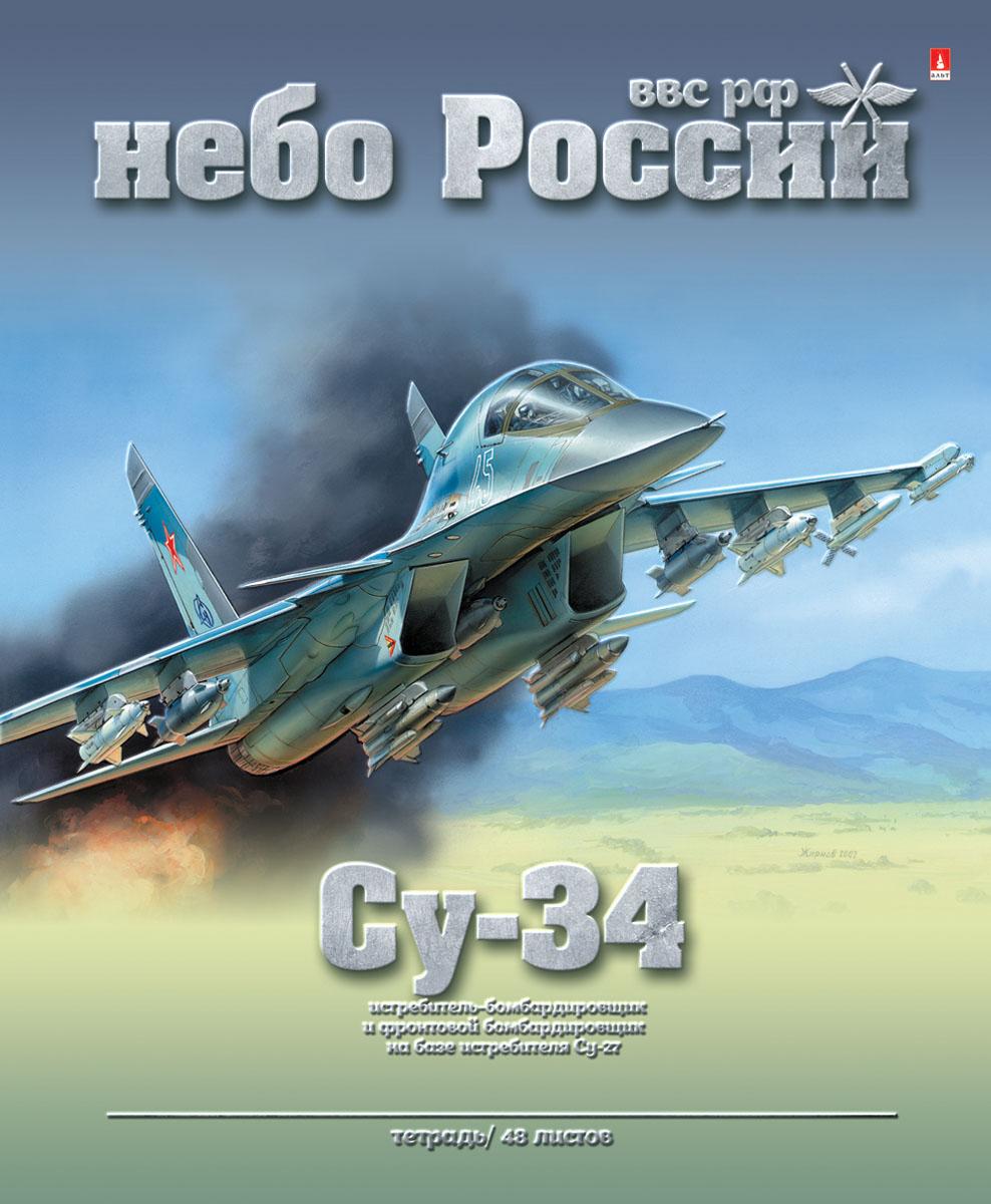 Тетрадь Альт Су-34 из серии Небо России идеально подойдет для занятий школьнику или студенту. Обложка, выполненная из имитирующего матового пластика, позволит сохранить тетрадь в аккуратном состоянии на протяжении всего времени использования. На лицевой стороне изображен военный истребитель - бомбардировщик Су-34, стоящий на вооружении. Внутренний блок состоит из 48 листов белой бумаги в синюю клетку с полями.