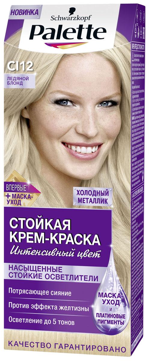 Palette Краска для волос ICC CI12 Ледяной блонд, 100 млSatin Hair 7 BR730MNОткройте для себя стойкую крем-краску Palette Intensive Color УЛЬТРА КЕРАТИНОМ для стойкого интенсивного цвета и сияющего блеска.Формула с УЛЬТРА КЕРАТИНОМ оказывает ухаживающее воздействие в процессе окрашивания, а интенсивные цветовые пигменты глубоко проникают в структуру волос для невероятного сияющего цвета. Процесс окрашивания оставит ощущение мягкости и гладкости волос, а новая формула надежно защитит Ваш любимый оттенок от выцветания