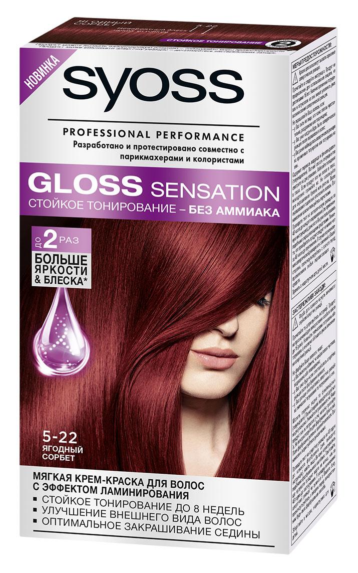 Syoss Краска для волос Gloss Sensation 5-22 Ягодный сорбет, 115 млMP59.4DМягкая крем-краска для волос 2-го уровня стойкости для невероятно блестящего ц- стойкое тонирование до 8 недель- без аммиака- эффект ламинирования- оптимальное закрашивание седины