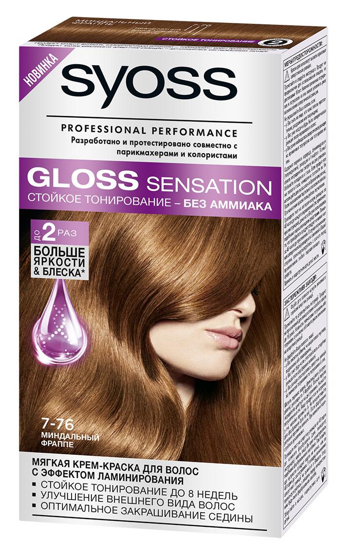 Syoss Краска для волос Gloss Sensation 7-76 Миндальный фраппе, 115 млSatin Hair 7 BR730MNМягкая крем-краска для волос 2-го уровня стойкости для невероятно блестящего цвета.- стойкое тонирование до 8 недель- без аммиака- эффект ламинирования- оптимальное закрашивание седины