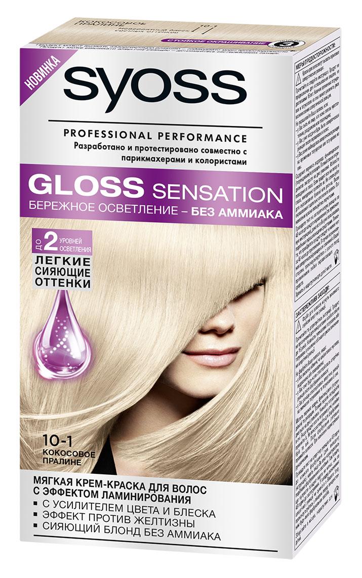 Syoss Краска для волос Gloss Sensation 10-1 Кокосовое пралине, 115 млSatin Hair 7 BR730MNМягкая крем-краска для волос 3-го уровня стойкости для невероятно блестящего цвета.- бережное осветление до 2 тонов- технология ламинирования- сияющий блонд - без аммиака- эффект против желтизны