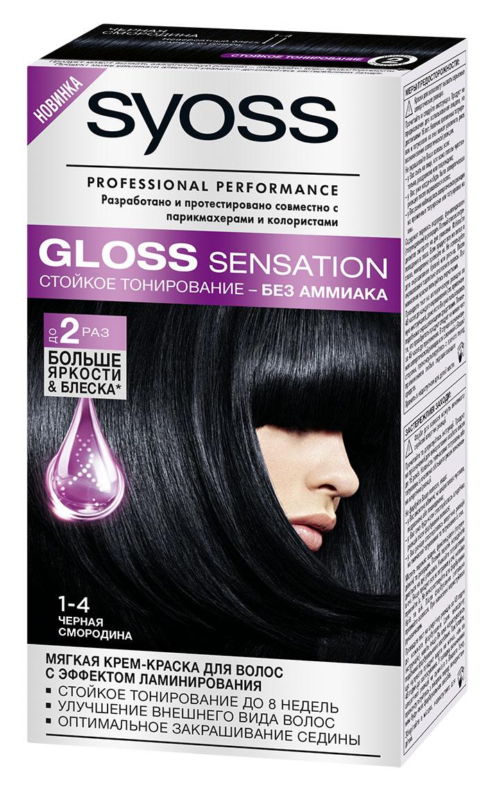 Syoss Краска для волос Gloss Sensation 1-4 Черная смородина, 115 мл2062525Мягкая крем-краска для волос 2-го уровня стойкости для невероятно блестящего цве- стойкое тонирование до 8 недель- без аммиака- эффект ламинирования- оптимальное закрашивание седины