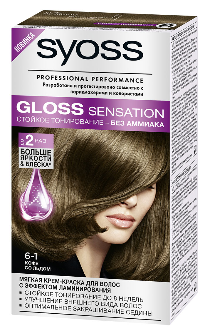 Syoss Краска для волос Gloss Sensation 6-1 Кофе со льдом, 115 млSatin Hair 7 BR730MNМягкая крем-краска для волос 2-го уровня стойкости для невероятно блестящего цвета.- стойкое тонирование до 8 недель- без аммиака- эффект ламинирования- оптимальное закрашивание седины