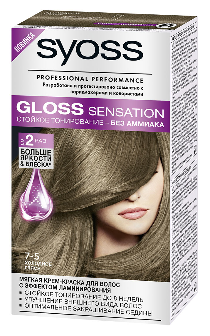 Syoss Краска для волос Gloss Sensation 7-5 Холодное глясе, 115 мл2062533Мягкая крем-краска для волос 2-го уровня стойкости для невероятно блестящего цвета.- стойкое тонирование до 8 недель- без аммиака- эффект ламинирования- оптимальное закрашивание седины