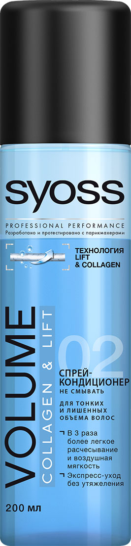 Syoss Спрей-кондиционер Volume, 200 млMP59.4DСпрей-кондиционер с комплексом Collagen&Lift для тонких волос без объема обеспечивает в 3 раза более легкое расчесывание и воздушную мягкость волосам.Экспресс-уход без утяжеления