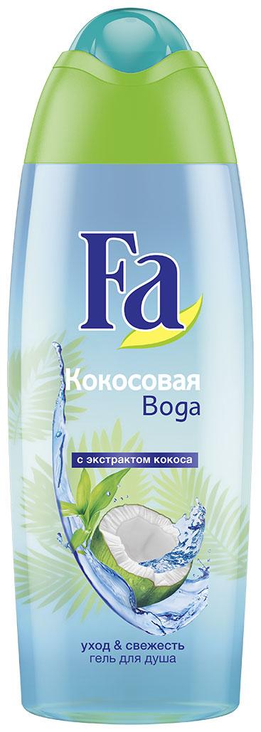 Fa Гель для душа Кокосовая вода, 250 мл2138828Гель для душа Кокосовая вода с экстрактом кокоса. Насладитесь уходом и свежестью с гелем для душа Fa Кокосовая Вода. Его освежающая формула с натуральным экстрактом кокоса пробуждает чувства, дарит ощущение обновления кожи и защищает ее от сухости. Превращаясь в мягкую пену, нежная формула Fa балует тело приятным ароматом и дарит ощущение мягкости кожи. pH-нейтральный. Хорошая переносимость кожей подтверждена дерматологами.