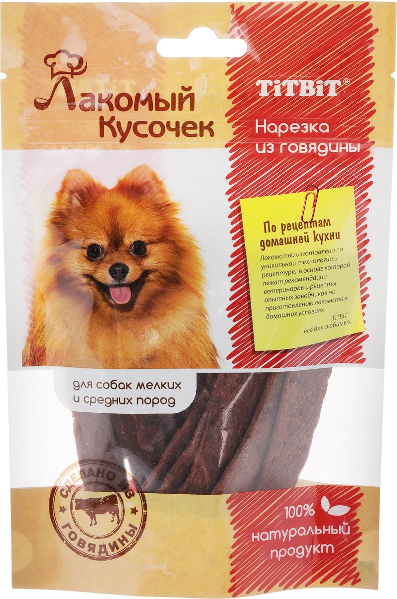 Лакомство для собак Titbit Нарезка из говядины, 80 г0120710Titbit Нарезка из говядины - это вкусное и полезное лакомство для собак мелких и средних пород. Угостите лакомством своего питомца и он почувствует вашу любовь и заботу.Товар сертифицирован.