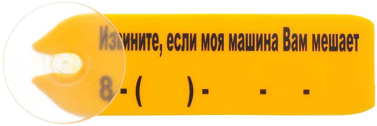 Табличка для автомобиля Оранжевый Слоник Извините, на присоскеВетерок 2ГФТабличка для автомобиля Оранжевый Слоник Извините крепится на стекло. На ней имеется надпись: Извините, если моя машина Вам мешает, а также место для записи мобильного телефона. Табличка заметна под стеклом, сигнальный желтый цвет фона и крупный контрастный шрифт обращают на себя внимание. Присоска не оставляет следов на стекле.