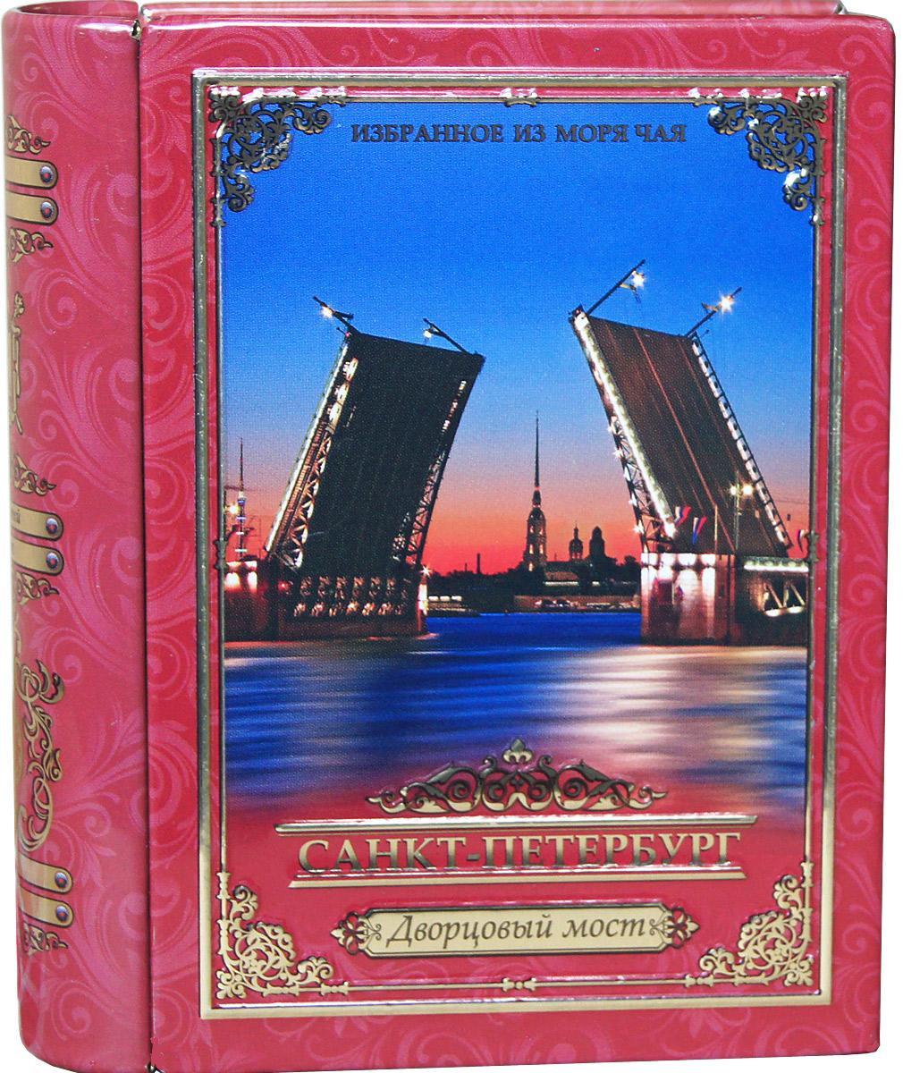 Избранное из моря чая Книги о Петербурге. Дворцовый мост чай черный листовой, 30 г4792219611684Листья среднего размера, ломанные, хорошо скрученные. Чем более мелкие части листа используются в чае, тем меньше в нем аромата, но зато такой чай быстрее заваривается, дает более крепкий настой. Этот чай упакован в пачки из фольги в Шри-Ланке сразу после сбора урожая, в период созревания чая, когда он наполнен полезными веществами и эфирными маслами.Знак в виде Льва с 17 пятнышками на шкуре - это гарантия Бюро Цейлонского Чая на соответствие чая высокому стандарту качества, установленному Правительством и упакованному только в пределах Шри-Ланки. Чай упакован в коробку, которая стилизована под книгу и выполнена из жести с элементами конгрева, а также покрыта глянцевым лаком.