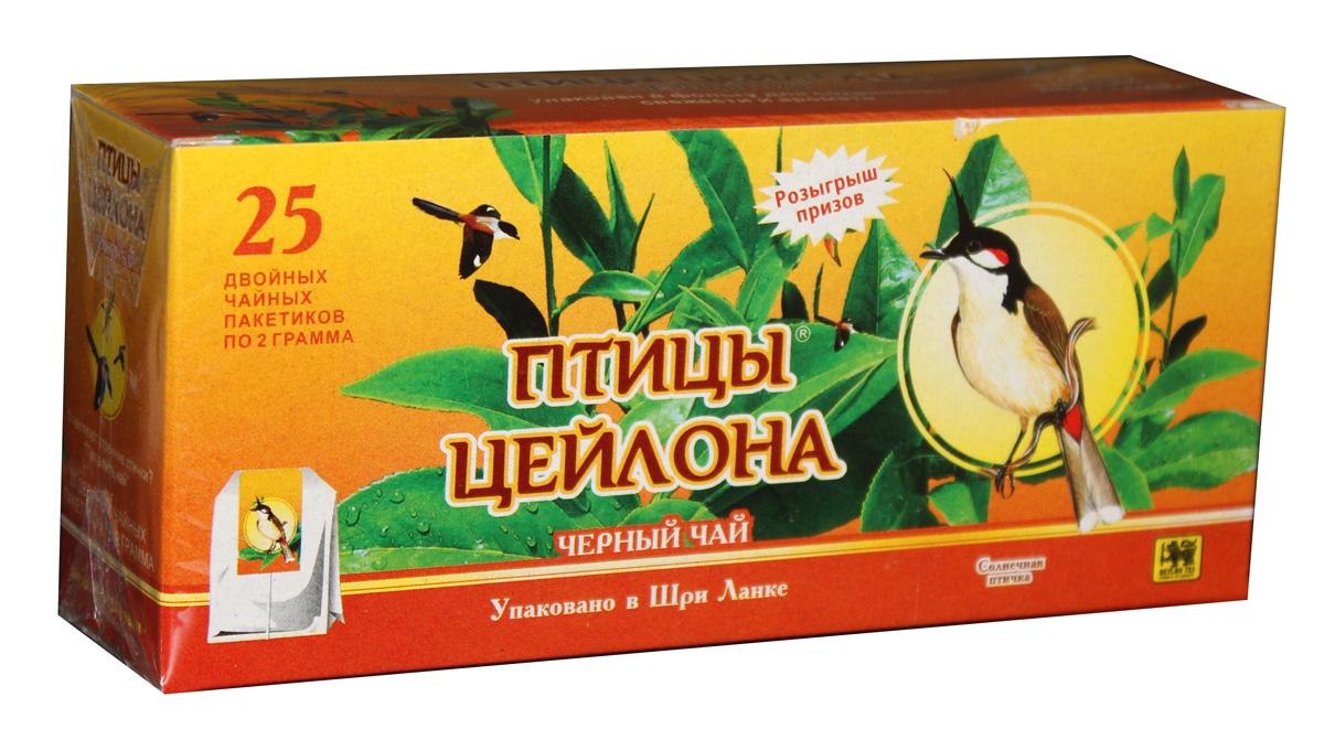 Птицы Цейлона Солнечная птичка чай черный в пакетиках, 25 шт101246Чай черный в пакетиках Птицы Цейлона Солнечная птичка - 100% черный цейлонский байховый мелколистовой чай.Способ применения: один пакетик на одну чашку напитка залить кипяченой водой, настаивать 3-5 минут.В упаковке 25 двойных чайных пакетиков по 2 грамма.