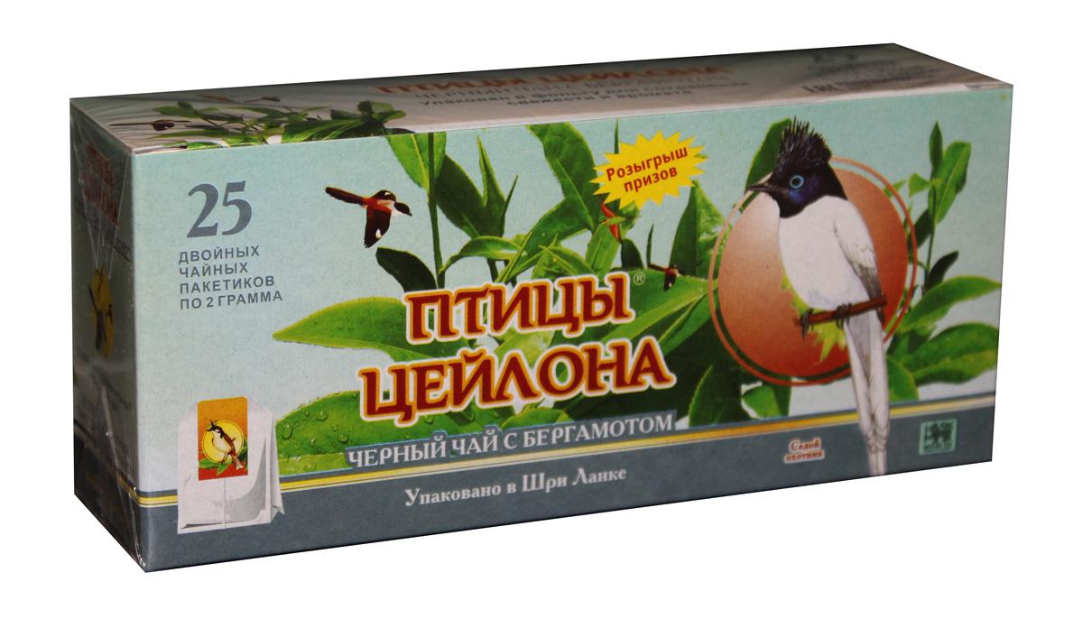 Птицы Цейлона С бергамотом чай черный в пакетиках, 25 шт4792219600206100% цейлонский черный пакетированный чай c ароматом бергамота. Стандарт: BOPF, мелкий лист, двойные пакетики.