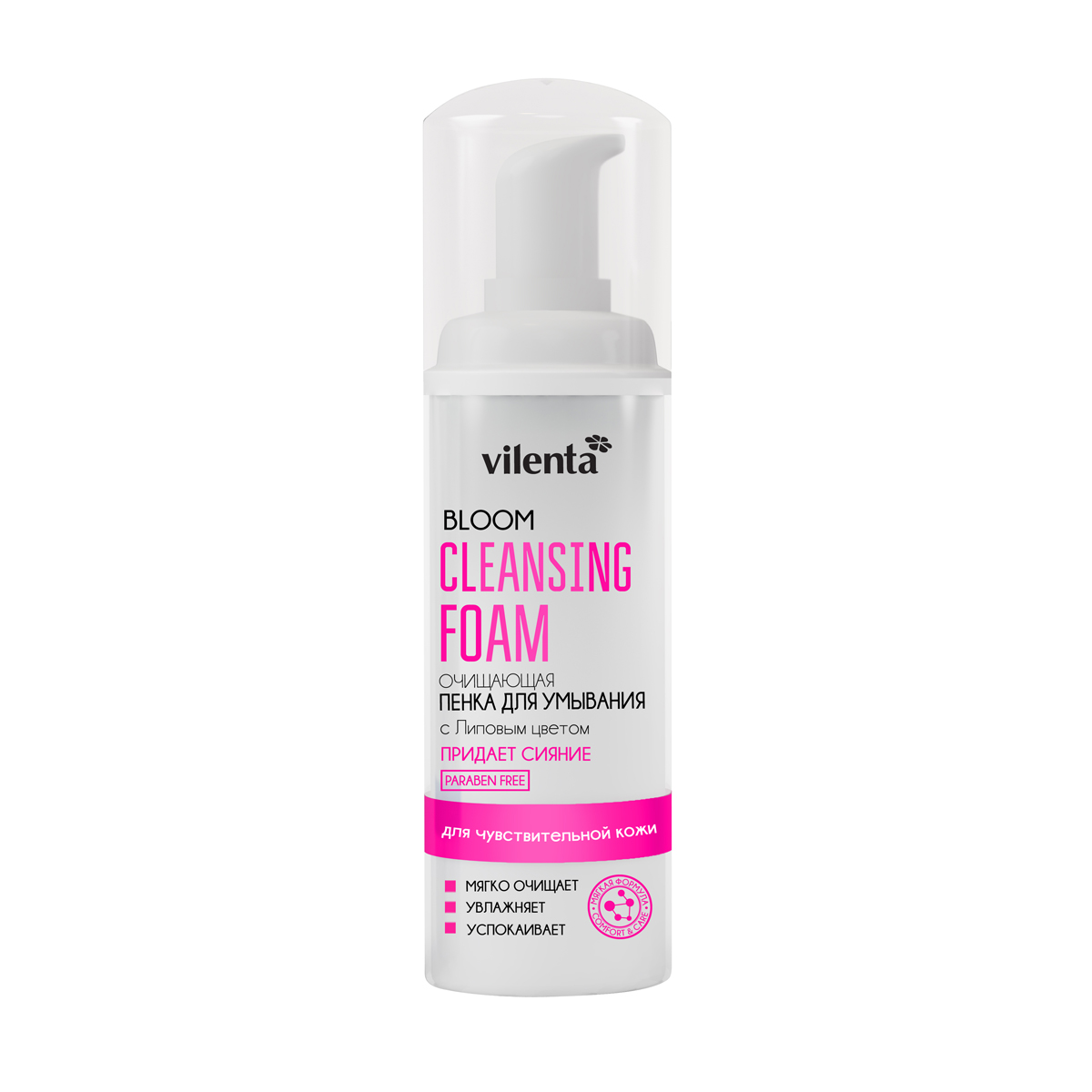 Vilenta Пенка для умывания для чувствительной кожи Bloom, 150 млFS-00897Пенка для умывания с нежной воздушной текстурой легко распределяется по коже и тщательно очищает ее от загрязнений, поддерживая оптимальный водный баланс. Аллантоин, пантенол и экстракт липового цвета оказывают увлажняющее действие, восстанавливая естественное сияние коже.