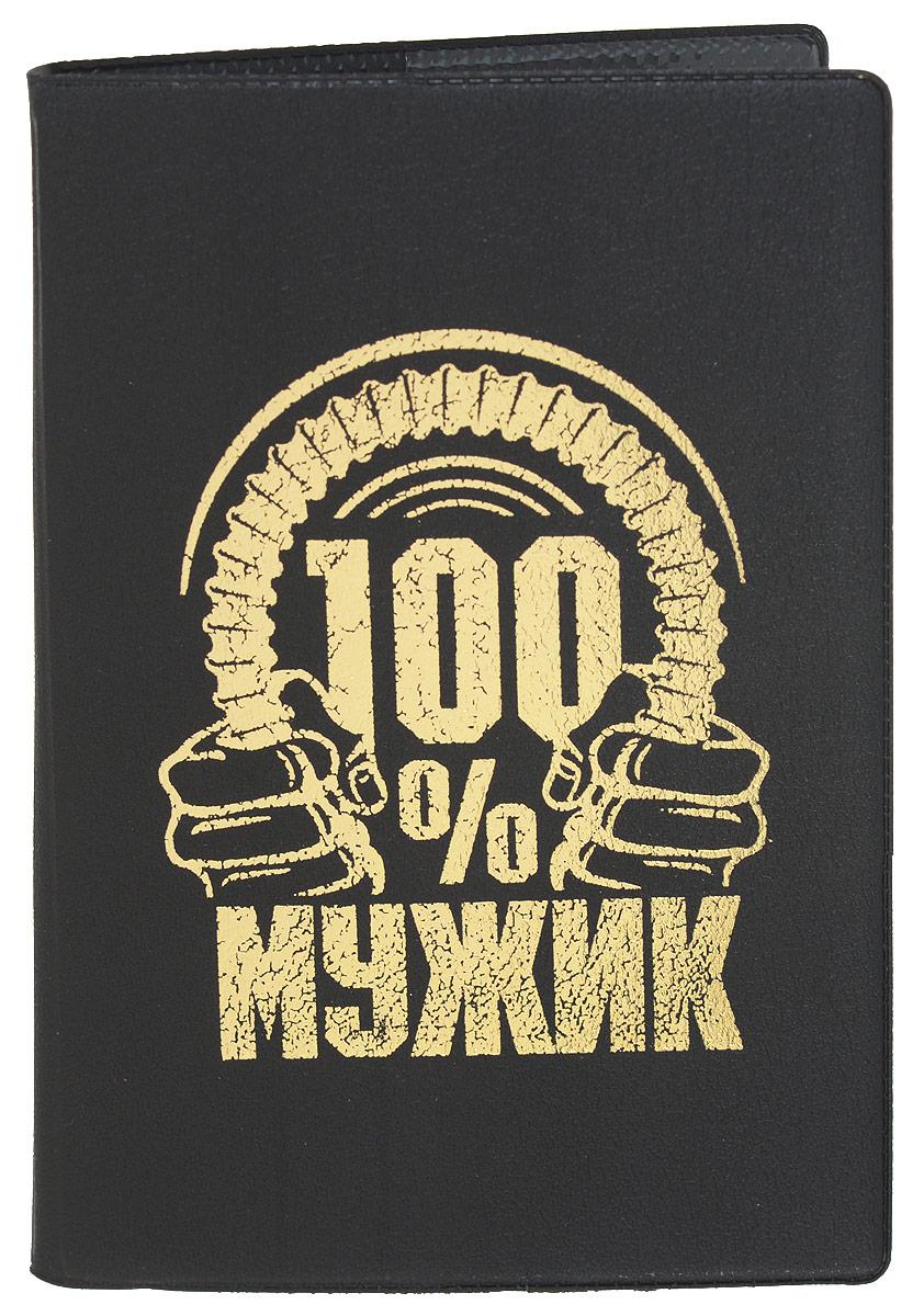 Обложка для паспорта мужская Mitya Veselkov, цвет: черный. SPEKTR-MANOZAM405Оригинальная обложка для паспорта Mitya Veselkov изготовлена из качественного винила и оформлена золотым рисунком. Изделие раскрывается пополам. Документ надежно фиксируется внутри при помощи двух прозрачных клапанов, расположенных на внутреннем развороте обложки. Обложка оформлена рисунком с надписью 100% мужик. Обложка не только поможет сохранить внешний виддокументов, но и станет стильным аксессуаром, который подчеркнет ваш образ.Обложка для паспорта может стать отличным подарком.